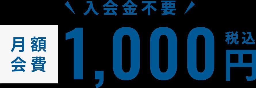 入会金不要 月額会費1,000円(税込)