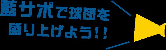 藍サポで球団を盛り上げよう!!
