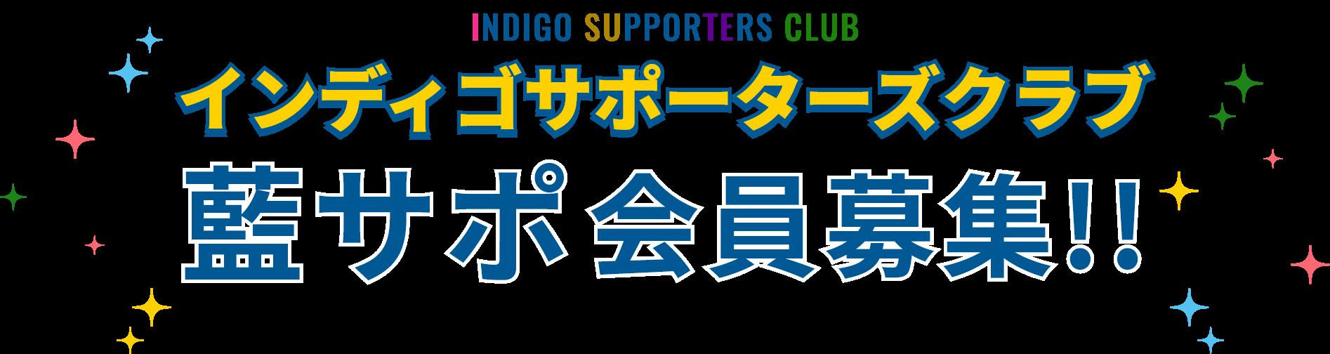 インディゴサポーターズクラブ藍サポ会員募集!!