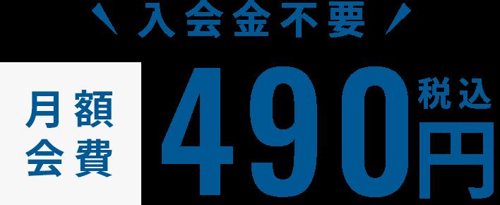 入会金不要 月額会費490円(税込)