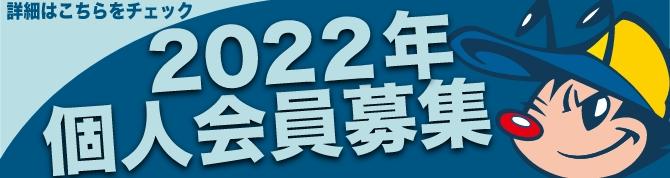 2021個人会員募集中!!