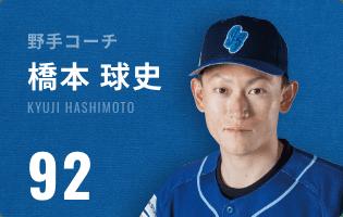 野手コーチ 橋本 球史
